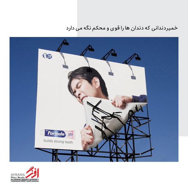 تبلیغات چریکی خمیردندان
